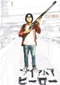 I am hero - Kengo Hanazawa
